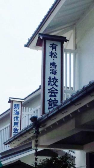 有松鳴海絞りの産地研修