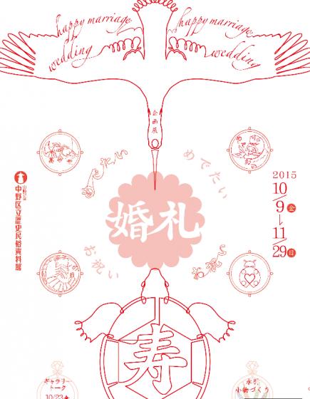 昭和初期の庶民の婚礼