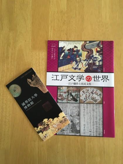 国学院大学博物館「江戸文学の世界」ミュージアムトーク