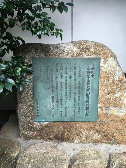 「みつめてクニチカ」展を見に中野区立歴史民族史料館へ