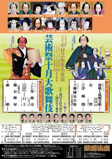歌舞伎座十月大歌舞伎を見に…私じゃないの、羨ましい〜